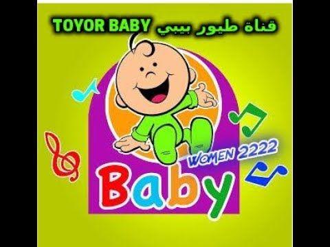 التردد الجديد لقناة طيور بيبي Toyor Baby على النايل سات 2018 Youtube In 2020 Gaming Logos Character Disney Characters