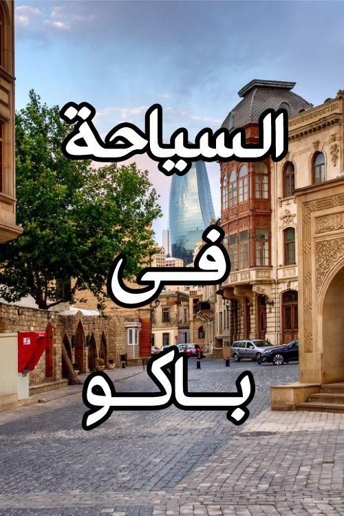أفضل 10 أماكن سياحية في باكو أذربيجان Attraction