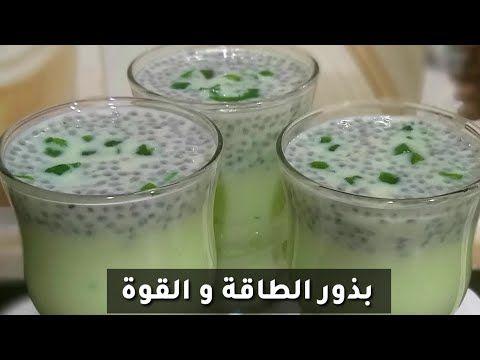 مشروب بذور الشيا التي تحتوي على 5 أضعاف الكالسيوم من الحليب و 7 أضعاف فيتامين C من البرتقال Youtube Desserts Food Salt