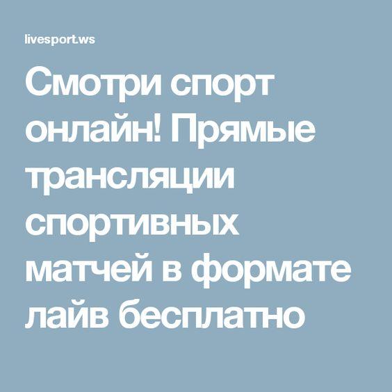Smotri Sport Onlajn Pryamye Translyacii Sportivnyh Matchej V Formate Lajv Besplatno