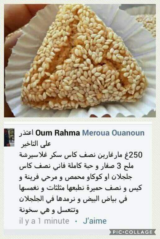 Pin By Warda Said On Cuisine Food Videos Desserts Cooking Recipes Desserts Arabic Food