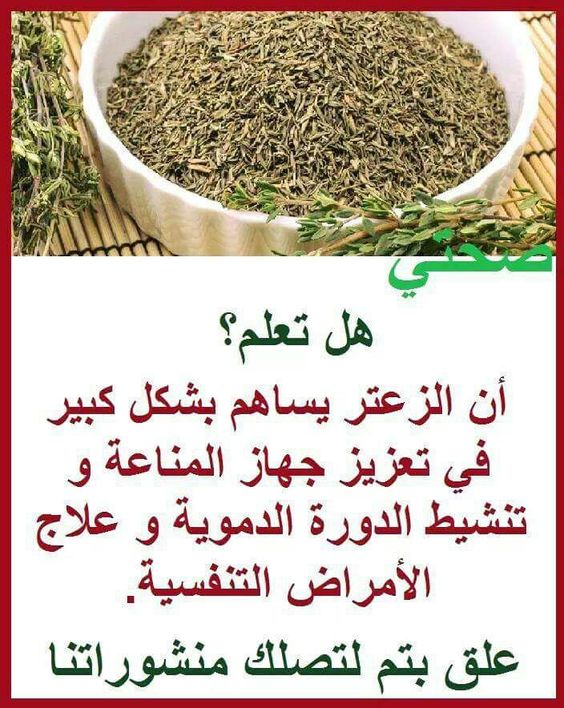 Pin By Aya Zoubeir On Bonjour A Publier Health Facts Food Health And Nutrition Helthy Food