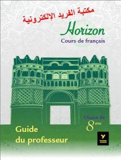 دليل المعلم اللغة الفرنسية للصف الثامن سوريا 2020 2019 المنهاج الجديد Teacher Guides Ninth Grade Teacher
