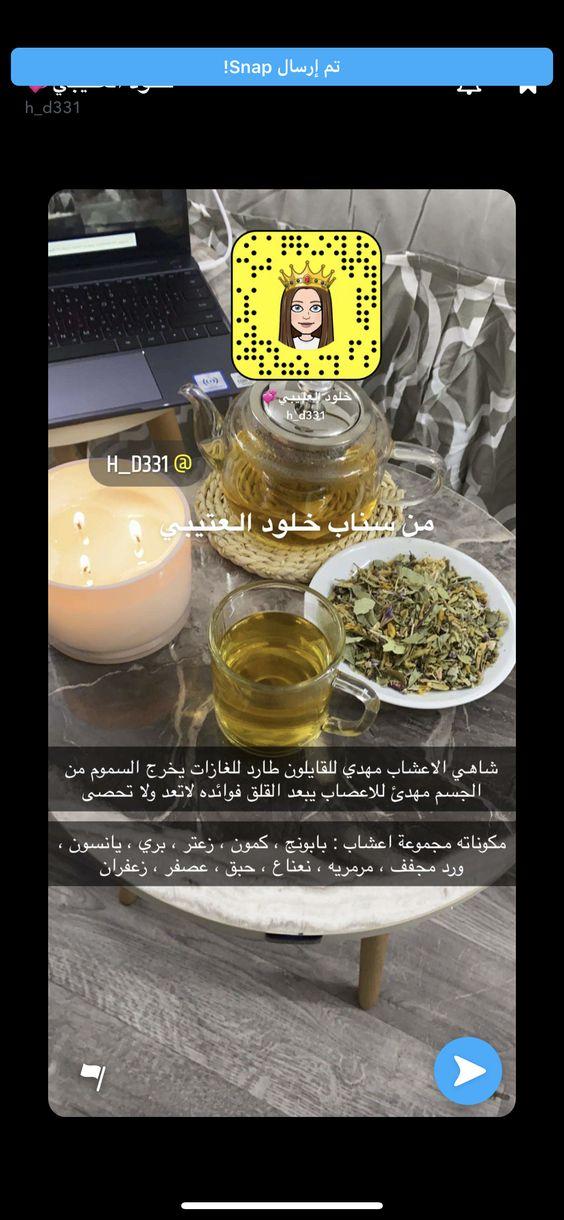 Pin By Istifada استفادة On Get Well وصفات لصحة أفضل Snaps
