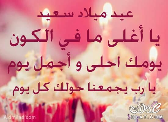 رسائل وصور مكتوب عليها ميلاد سعيد 3dlat Net 10 17 Bf45 Happy Birthday Cards Birthday Qoutes Happy Birthday Flower