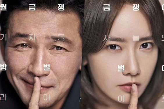 """Hwang Jung Min And YoonA Gesture To Keep Silent In Posters For """"Hush"""""""