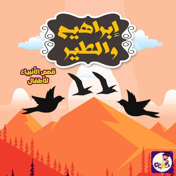 قصص الانبياء مكتوبة ومصورة للأطفال مع تطبيق حكايات بالعربي بالعربي نتعلم In 2021 Fictional Characters Character Lisa Simpson