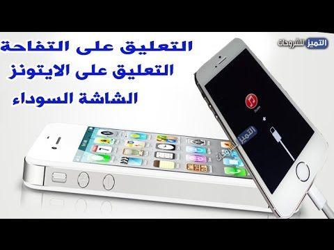 262 حل مشكلة تعليق الايفون على شعار ابل واصلاح النظام والشاشة السوداء والايتونز Youtube Phone Electronic Products Tablet