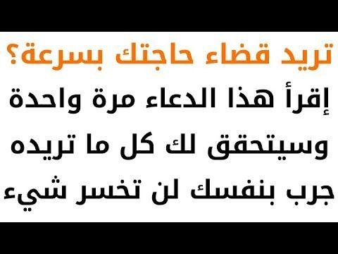 هل تريد قضاء حاجتك بسرعة اقرأ هذا الدعاء مرة واحدة وسيتحقق كل ما تتمناه جرب بنفسك Youtube Islamic Phrases Islamic Teachings Islamic Quotes