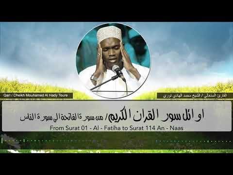 The Beginning Of The Quran From Surah Al Fatihah To An Nas Sh