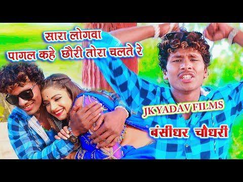 Sara Logwa Pagal Kahe Chauri Tora Chalte Ge Bansidhar Chaudhary Suraj Swaraj Youtube In 2020 Youtube Baseball Cards Download Video