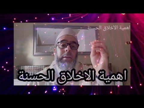 عبدالرزاق أبو عبير اهمية الاخلاق الحسنة Abdul Razzaq Abu Abeer La Importancia De La Buena Moral Youtube