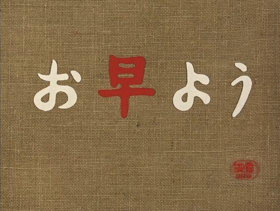 Good Morning (1959) Yasujiro Ozu