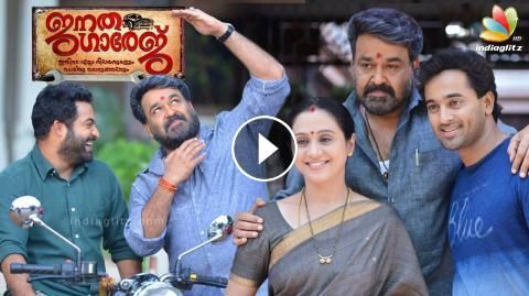 Official: Mohanlal's Janatha Garage Release Date | Hot Malayalam Cinema News