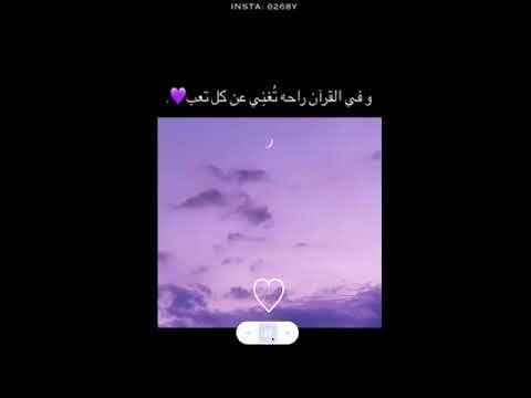 تلاوة هادئة آيات قرآنية قصيرة ستوري القرآن الكريم Youtube Youtube Movie Posters Quran