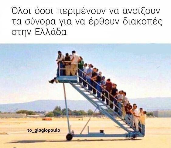 Όλοι όσοι περιμένουν να ανοίξουν τα σύνορα | to_giagiopoulo