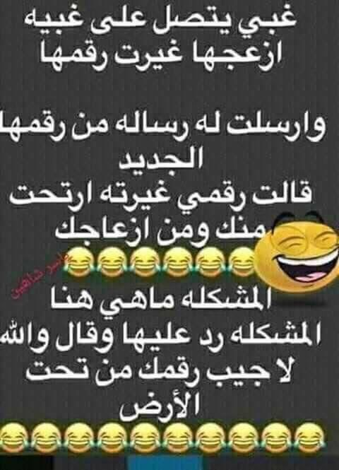 Pin By Marwahami On ابتسامات و طرائف Jokes And Smiles Funny Study Quotes Fun Quotes Funny Laughing Quotes