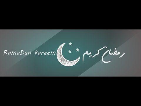 أحلى أغنيه ممكن تسمعها في رمضان Ramadan Ramadan Kareem Digital Sound