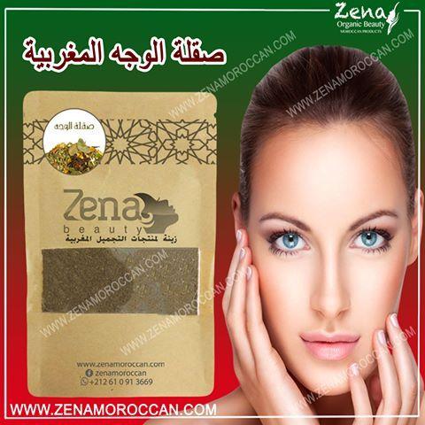 صقلة الوجه المغربية Herbs For Hair Coco Oil Lavender Herb
