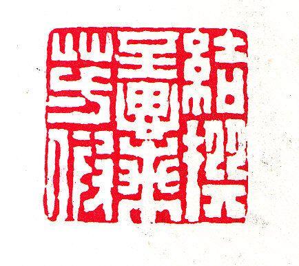 A SEAL BY YANG XIE (1781-1850)  清·楊澥(1781-1850)篆刻〔結撰至思蘭芳假〕。