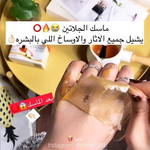 نويـرا Noura1266 Instagram Photos And Videos Beauty Skin Care Routine Skin Care Instagram
