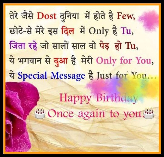 Best Happy Birthday Wishes Images In Hindi For Friends Brother