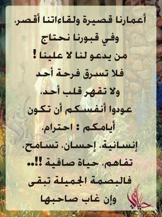 Pin By فلسطينية ولي الفخر On روائع الحكم Arabic Calligraphy