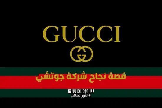 قصة نجاح شركة جوتشي Gucci Success Stories Gucci Success