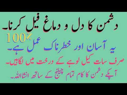 Dushman Ka Dill O Dimag Mafloj Krny Ka Amal By Wazaif Tv And Love Info Tv Dushman Tv And Dangras Tv Youtube Islamic Videos Amal Life Quotes