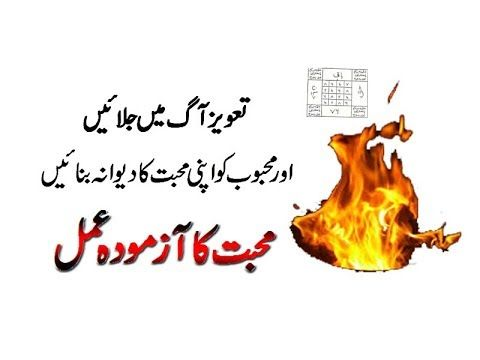 Fire Taweez For Love Mohabat Ka Aag Wala Amal Peer Qureshi Sahab Youtube Islamic Videos Peer Pdf Books Download