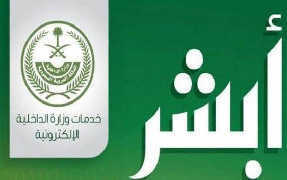تطبيق أبشر مقدم من وزارة الداخلية السعودية لإنجاز الخدمات الإلكترونية Math Formulas Sweet Words Income Support