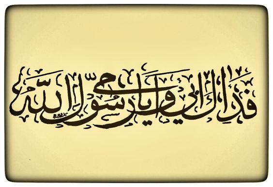 Pin By Abdoullh Basalamah On My Saves Arabic Calligraphy Calligraphy