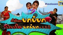 Chinna Papa Periya Papa 13-02-2016 Sun TV Tamil Comedy Serials