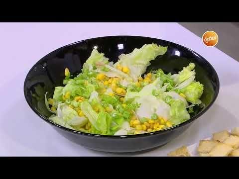 طريقة عمل سلطة سيزر الدجاج طريقة Recipe 21 Day Fix Meals Piyo Recipes Beachbody Recipes