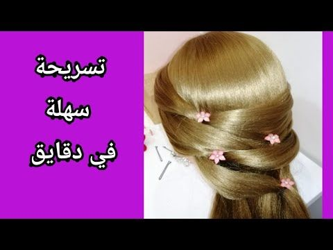 Easy Hairstyle For School Youtube Easy Hairstyles Easy Hairstyles For School Hairstyles For School