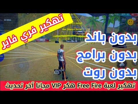 تهكير فري فاير للاندرويد بدون باند هكر فري فاير للموبايل Vip مجانا Youtube Youtube Free Gems Vip