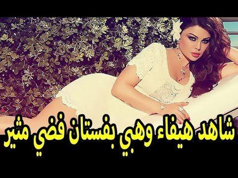 شاهد هيفاء وهبي بفستان فضي مثير هيفاء تتألق في دبي بفستان مثير يظهر جسدها وسط أجواء مشتعلة Animated Gif Animation Videos