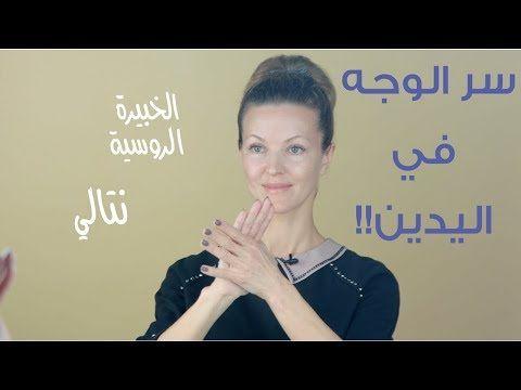 سر شد الوجه بهذا الحركات البسيطة في اليدين الخبيرة الروسية ناتالي Youtube Beauty Skin Care Routine Skin Care Women Beauty Skin Care