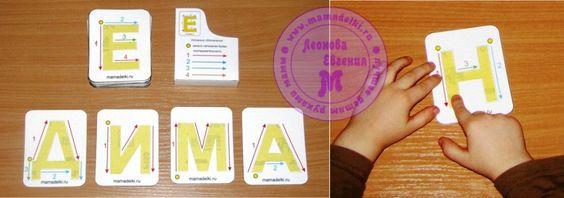 Тактильные карточки с указателями для обучения письму русскими печатными буквами