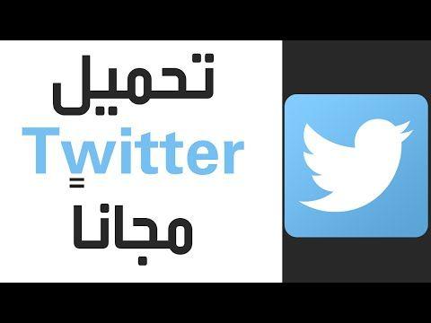 تحميل برنامج تويتر Twitter 2018 عربي للكمبيوتر والموبايل ترايد