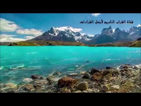 سورة الكهف تلاوة خاشعه لشيخ عبدالله الموسى Youtube Landmarks Natural Landmarks Mountains