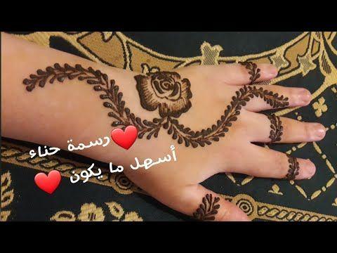 Henna Henna Design تعليم النقش بالحناء نقش حناء سهل و بسيط Henna Simple Design Youtube Henna Hand Tattoo Hand Tattoos Henna Designs