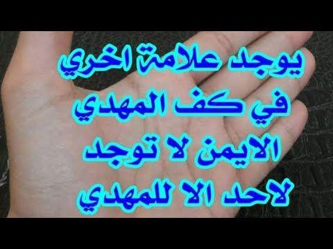 روية عن علامة فارقة في كف المهدي فقط والله اعلم Youtube