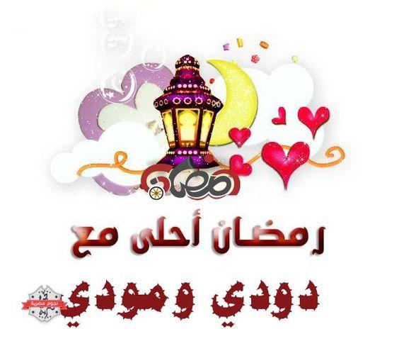 أكتب اسمك على صور رمضان أحلى مع بأكثر من شكل Kids Background Arabic Words Enamel Pins