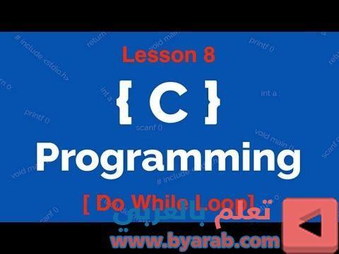 C Programming Lesson 8 Do While Loop شرح برمجه لغه سي الدرس الثامن Lesson While Loop C Programming