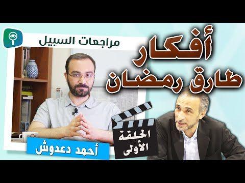 مراجعة طارق رمضان الحلقة الأولى المنهج والأفكار Youtube Enamel Pins Enamel