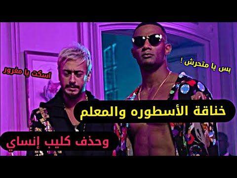 خناقة محمد رمضان وسعد لمجرد بسبب كليب انساي وحقيقة وفاة محمد رمضان Youtube Funny Gif Funny Comedy
