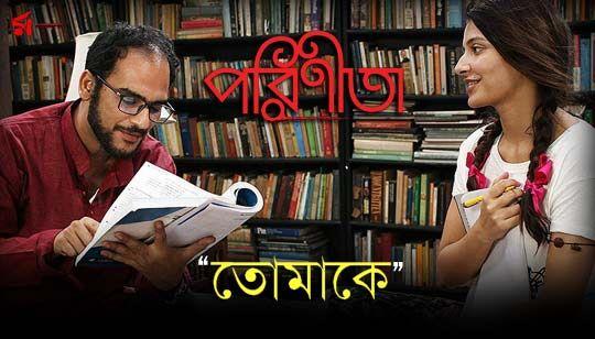 Parineeta Bengali Movie 2019 Movies 2019 Romantic Drama Film