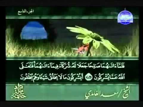 سورة الأعراف Youtube Islam Quran Quran Enjoyment