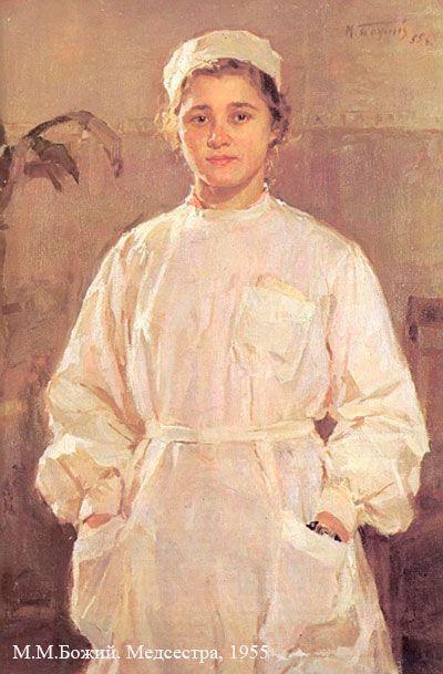 Enfermera (Медсестра, 1955) Mikhail Mikhailovich Bozhіy (МиÑаил МиÑайлович Божий. Unión Soviética. Ucrania, 1911-1990)